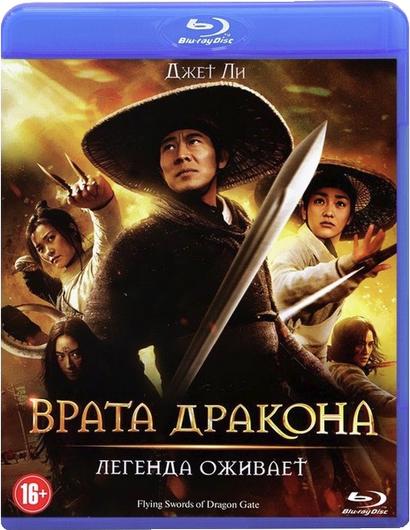 Врата дракона / Летающие мечи врат дракона / The Flying Swords of Dragon Gate / Long men fei jia (Харк Цуй / Hark Tsui) [2011, Китай, боевик, приключения, HDRip] [Open Matte] Dub + Sub Eng + Original Zho