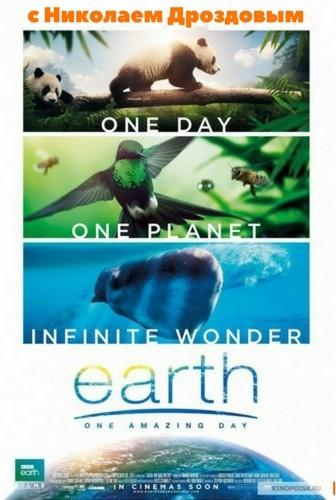 BBC. Земля: Один потрясающий день / Earth: One Amazing Day (2017) BDRip [H.264/720p-LQ] [VO]