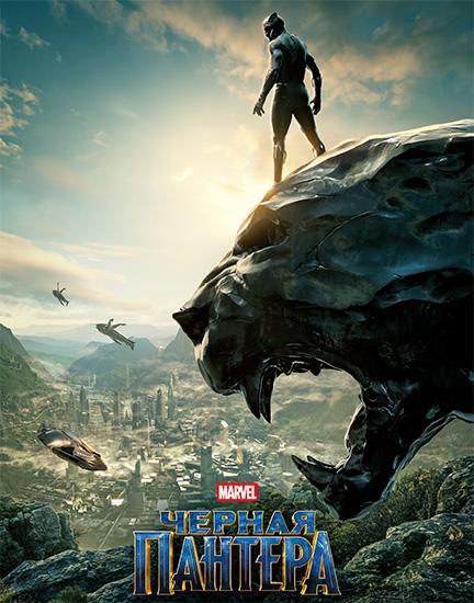 Чёрная Пантера / Black Panther (2018) HDRip [UKR, ENG]