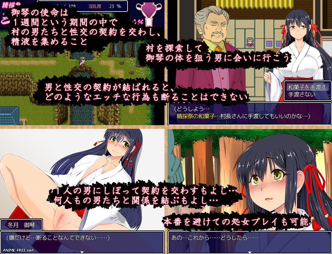 Comfort Shrine Maiden ~The Lewd Festival in a Village Far Away~ [2018] [Cen] [jRPG] [JAP] H-Game