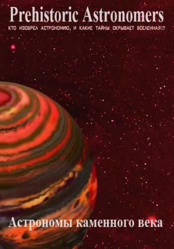 Астрономы каменного века / Prehistoric Astronomers (2010) BDRip [H.264/720p] [PR]