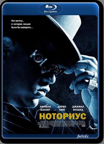 Ноториус / Notorious (2009) BDRip 720p от HELLYWOOD | Режиссёрская версия | A, P1