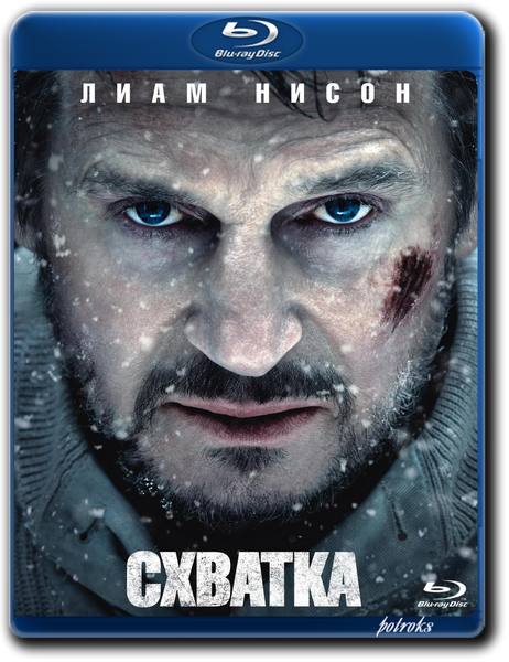 Схватка / The Grey (2011) BDRip-AVC от HELLYWOOD | Open Matte | Лицензия | 2.91 GB