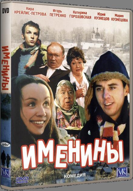 Именины (2004) DVDRip-AVC от KORSAR