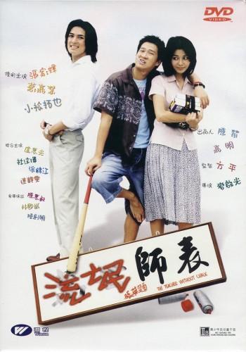 Учитель без мела / Teacher Without Chalk (Альберт Мак / Albert Mak) [2000, Гонконг, комедия, DVDRip] VO (Хоррор Мэйкер)