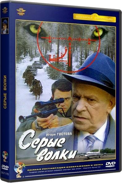 Серые волки (1993) DVDRip-AVC от KORSAR