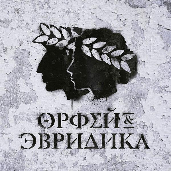 Noize MC - Хипхопера: Орфей & Эвридика (2018) MP3