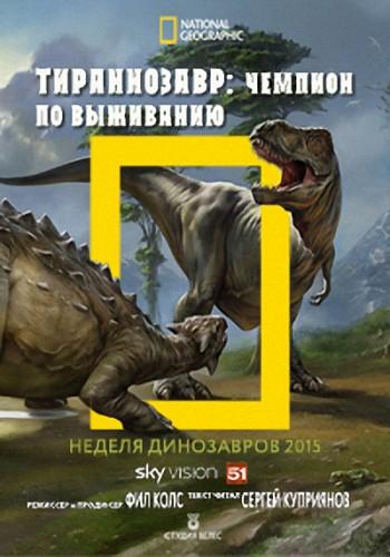 NG. Тираннозавр: чемпион по выживанию / T.Rex: Ultimate Survivor (2015) HDTV [H.264 / 1080i-LQ]