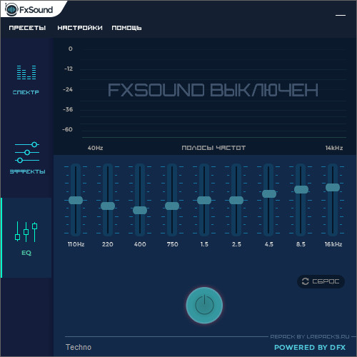 FxSound Enhancer [13.026] (2019/PC/Русский), RePack by elchupacabra