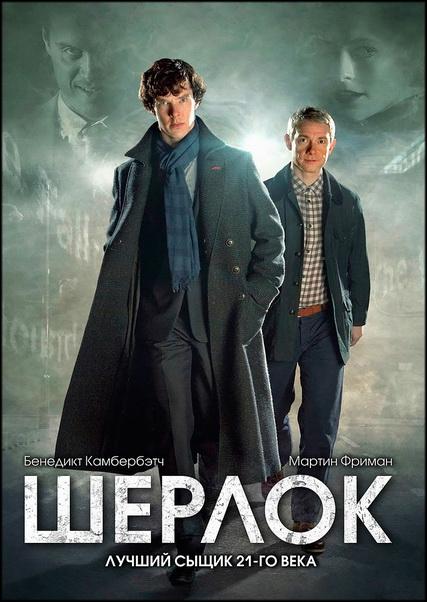 Шерлок / Sherlock / Сезон: 1-3 (3) / Серии: 1-9 (9) (Пол Макгиган, Евро Лин) [2010-2014, Великобритания, триллер, драма, криминал, детектив, BDRip 1080p] [Локализованная версия] Dub (Первый канал) + Original + Subs (Rus,Eng)
