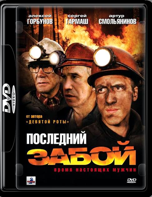 Последний забой (2006) DVDRip-AVC