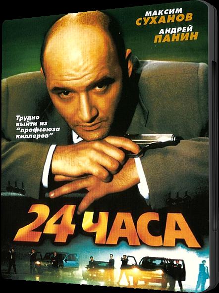 24 часа (2000) DVDRip-AVC от ExKinoRay