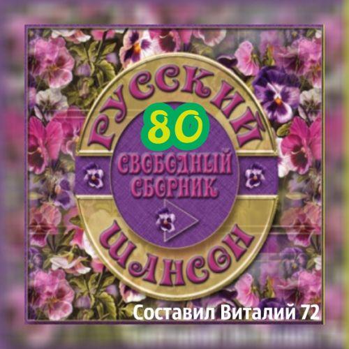 Сборник - Русский шансон 80 (2018) MP3 от Виталия 72