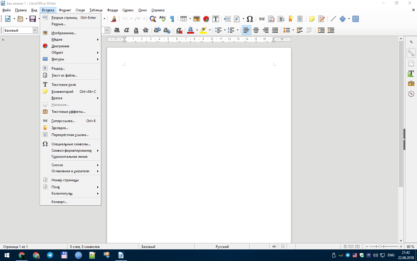 LibreOffice [6.3.0] (2019/PC/Русский), Portable by PortableApps