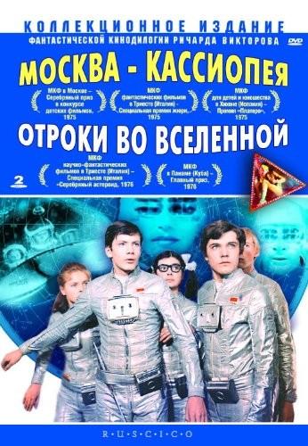 Отроки во Вселенной (Ричард Викторов) [1974, Фантастика, DVDRip-AVC]