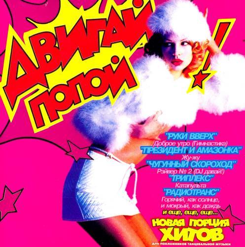 VA - Двигай Попой!2 (1997) [FLAC Lossless image + .cue]<Pop, Dance>