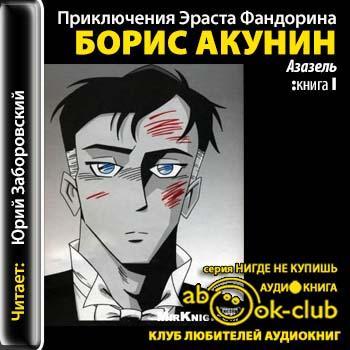 Акунин Борис – Приключения Эраста Фандорина 1, Азазель [Заборовский Юрий Николаевич, 2015, 96 kbps, MP3]