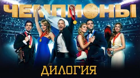 Чемпионы: Дилогия (2014-2016) BDRip 720p от HELLYWOOD | Лицензия