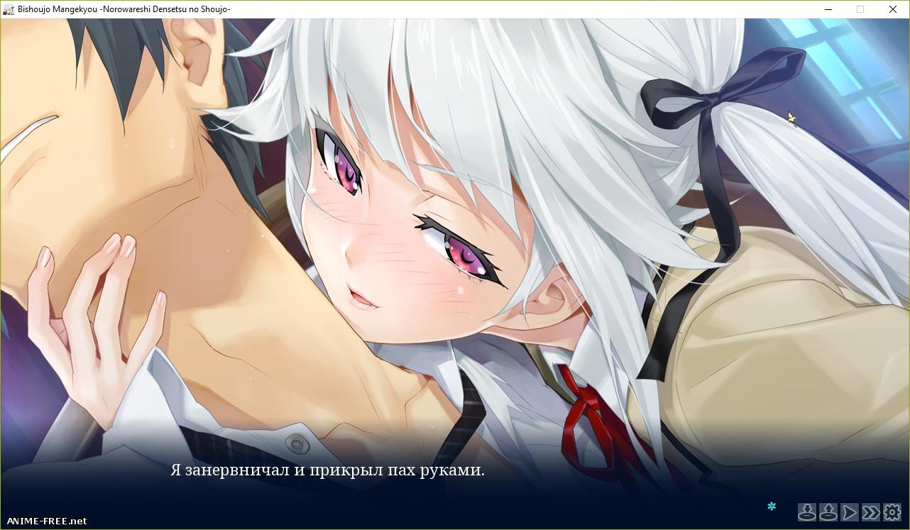 Bishoujo Mangekyou -Norowareshi Densetsu no Shoujo- / Калейдоскоп красавиц -Девушка из проклятого сказания- [2012] [Cen] [VN] [RUS] H-Game