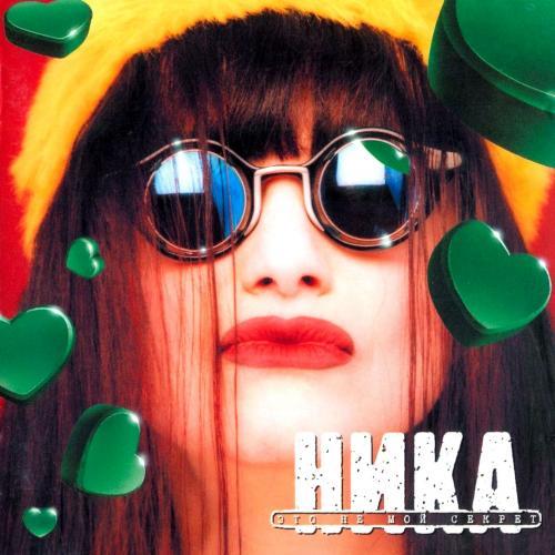 Ника - Это не мой секрет (1997) [FLAC|Lossless|image + .cue]<Pop>