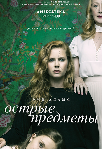 Острые предметы / Sharp Objects [01x01-05 из 08] (2018) WEB-DL 720p | Amedia
