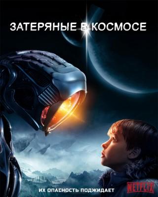 Затеряные в космосе [Сезон: 1, Серии: 1-8 из 8] (2018) WEBRip {LostFilm}