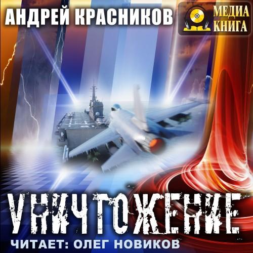 Красников Андрей – Уничтожение [Новиков Олег, 2018, 128 kbps, MP3]