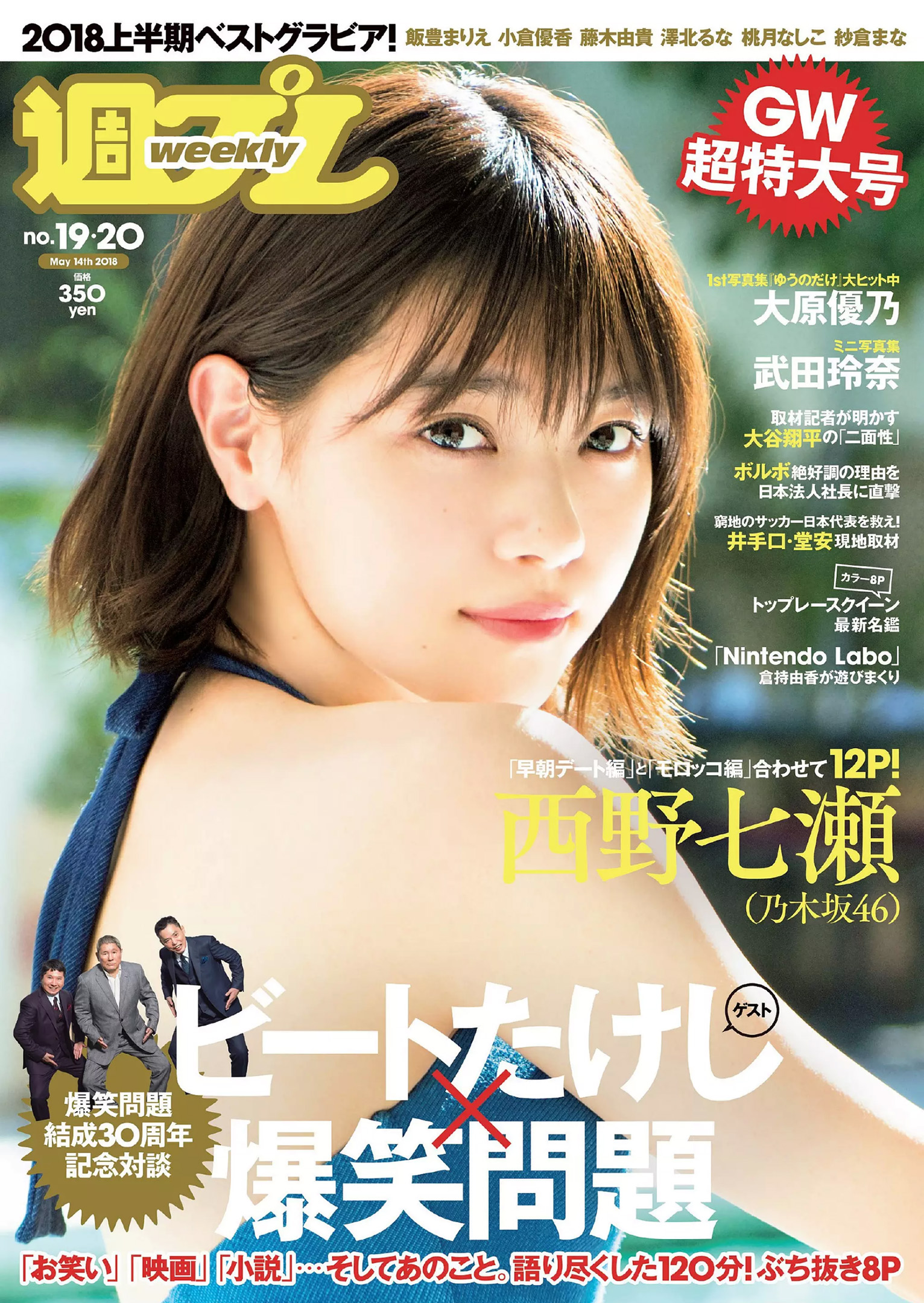 20180716.0114.17 Weekly Playboy (2018.19-20) 001 (JPOP.ru).jpg