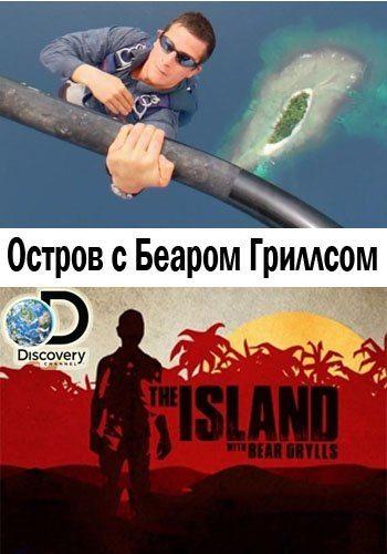 Остров с Беаром Гриллсом 5 сезон Смотреть Онлайн