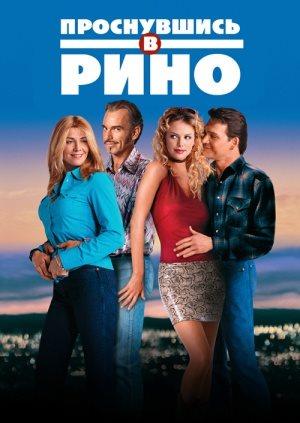 Проснувшись в Рино / Проснуться в Рино / Waking Up in Reno (Джордан Брэйди / Jordan Brady) [2002, США, Комедия, HDTVRip] AVO (Антон Карповский) + DVO (AMC (Укр.)) + Original Eng