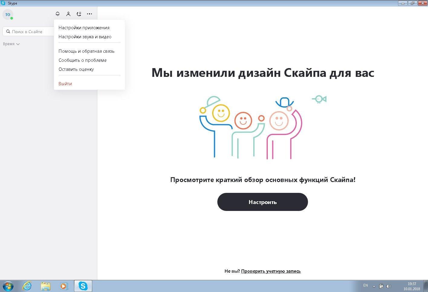 Skype [8.25.0.5 Final] (2018/РС/Русский), RePack & Portable by by elchupacabra