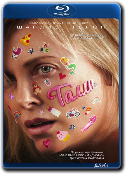 Талли / Tully (2018) BDRip-AVC от HELLYWOOD | iTunes