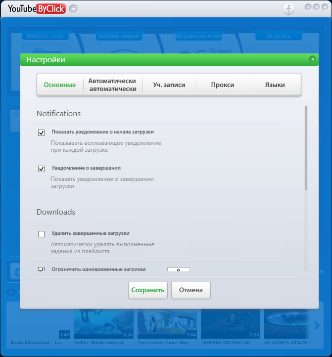 YouTube By Click Premium [2.2.109] (2019/PC/Русский), RePack & Portable by TryRooM