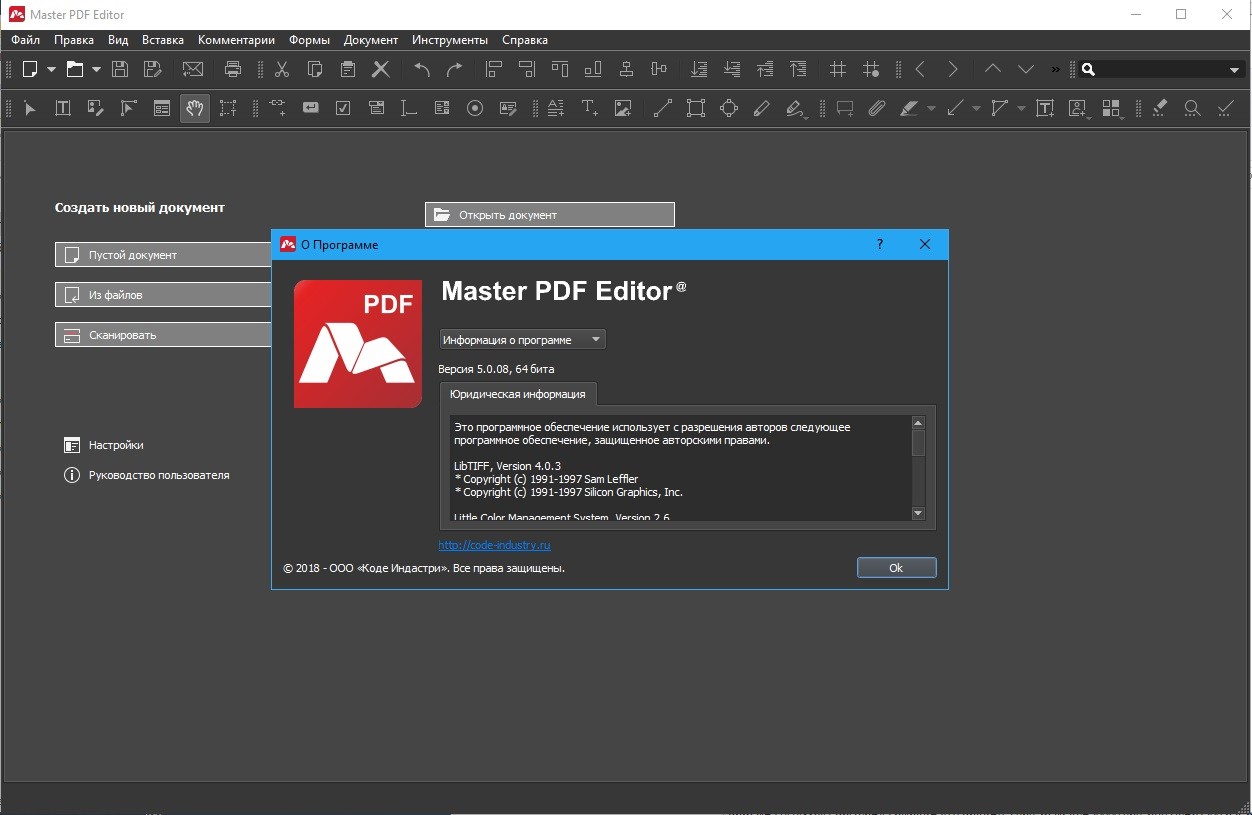 Master PDF Editor [5.1.42] (2018/PC/Русский), RePack & Portable by elchupacabra