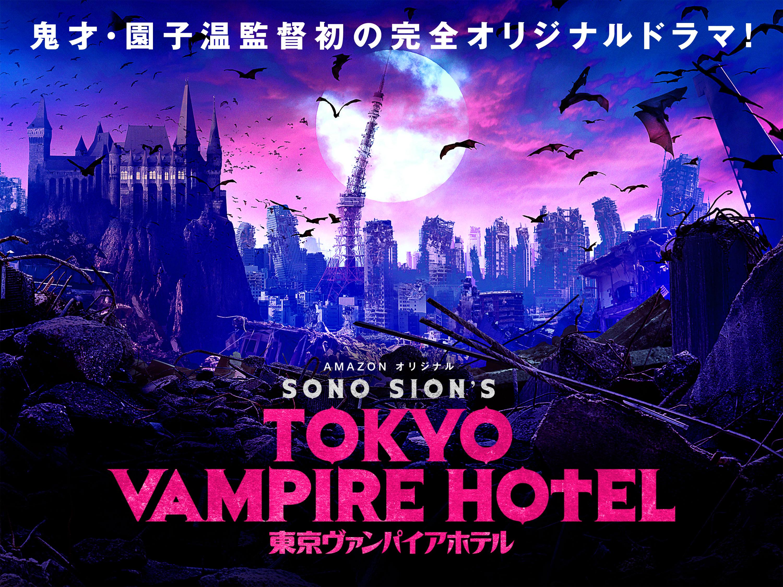 Tokyo Vampire Hotel (3).jpg