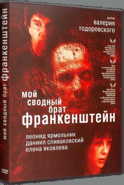 Мой сводный брат Франкенштейн (2004) DVDRip-AVC от KORSAR   1.65 GB