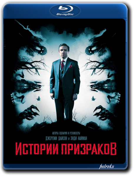 Истории призраков / Ghost Stories (2017) BDRip-AVC от HELLYWOOD | iTunes