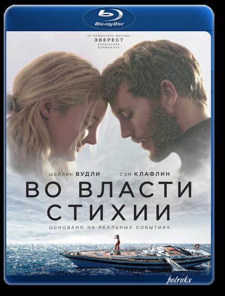 Во власти стихии / Adrift (2018) BDRip 720p от HELLYWOOD | iTunes
