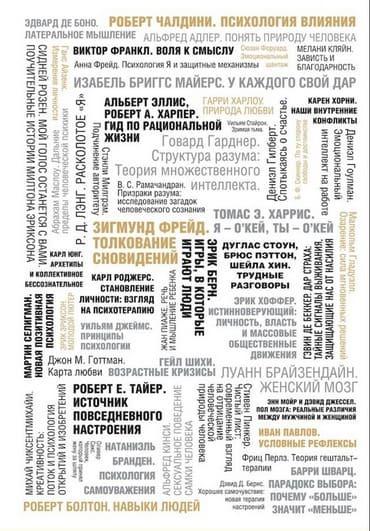 Том Батлер-Боудон - 50 великих книг по психологии (2015) FB2