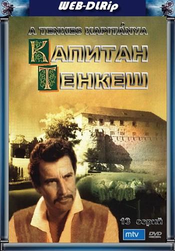 Капитан Тенкеш / A Tenkes Kapitanya (1964) WEB-DLRip (серии 1-13 из 13)