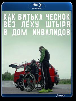 Как Витька Чеснок вез Леху Штыря в дом инвалидов (2017) BDRip 720p от HELLYWOOD   Лицензия