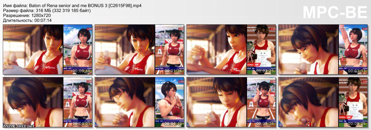 Baton of Rena senior and me / Rena senpai to boku no baton / Наша с Реной-сэнпай эстафета [2018] [Cen] [JAP] [720p] 3D-Hentai