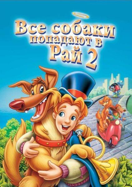 Все собаки попадают в рай 2 / Все псы попадают в рай 2 / All Dogs Go to Heaven 2 (Ларри Лекер / Larry Leker, Пол Сабелла / Paul Sabella) [1996, США, анимация, VHSRip] Dub Варус Видео