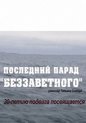 "Последний парад ""Беззаветного"" (2018) IPTVRip"
