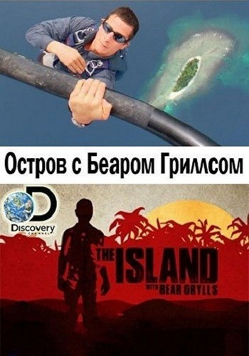 Discovery: Остров с Беаром Гриллсом / The Island with Bear Grylls (2018) HDTVRip [H.264/720p-LQ] [50fps] (сезон 5, серии 1-6 из 6)