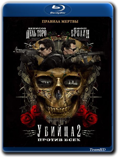 Убийца 2. Против всех / Sicario: Day of the Soldado (2018) HDRip-AVC | Есарев