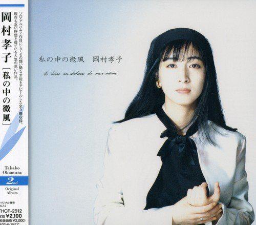 20180927.1159.08 Takako Okamura - Watashi no Naka no Bifuu (1986) (FLAC) cover.jpg