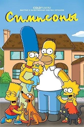 Симпсоны / The Simpsons [30x01-07 из 21] (2018) WEBRip 1080p | ColdFilm