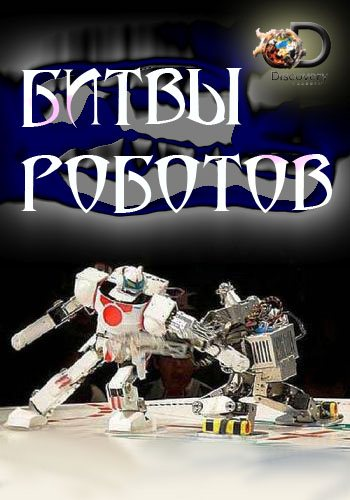 Discovery. Битвы роботов / BattleBots (2018) HDTVRip [H.264/720p-LQ] [50 fps] (Сезон 3, серии 20 из 20)