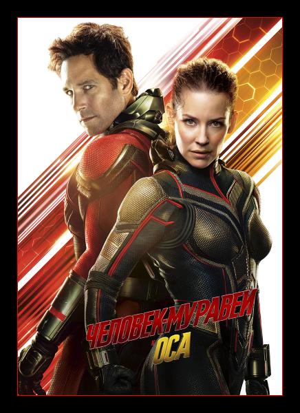 Человек-муравей и Оса / Ant-Man and the Wasp (2018) HDRip от Dalemake | iTunes